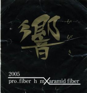 hibiki2005