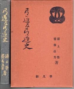 Book Urakami Sakae