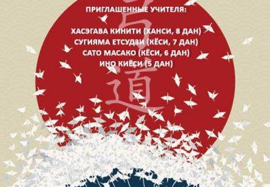 Приглашаем на семинар по Кюдо с японскими учителями (24-25 июня, Москва и 1-2 июля, Санкт-Петербург)